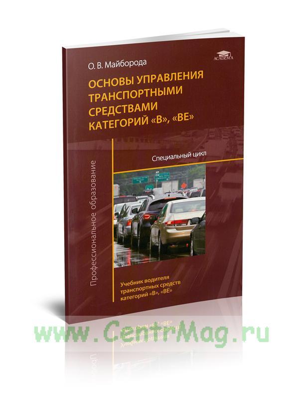 Основы управления транспортными средствами категорий
