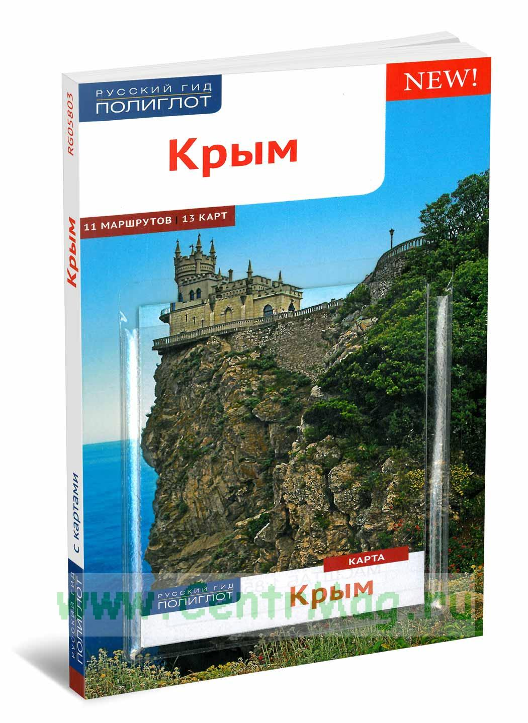 Крым. Путеводитель с картой