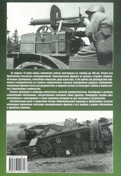 Оборона Прибалтики 1941. Стратегическая оборонительная операция в Прибалтике (22 июня-9 июля 1941 г.)