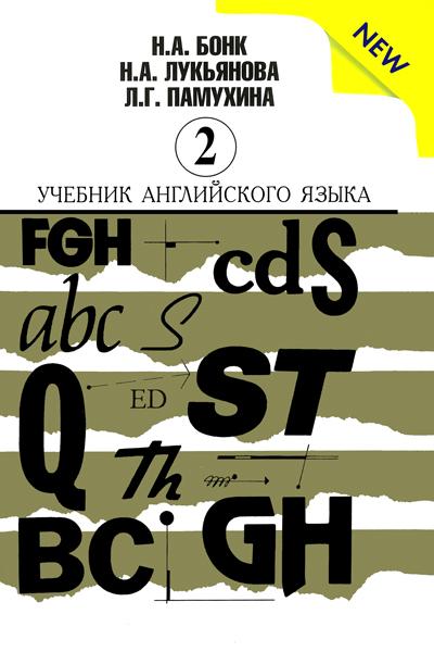 Учебник английского языка. В 2-х частях. Часть 2
