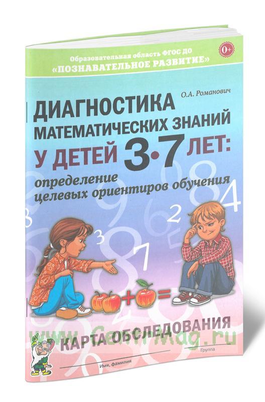 Диагностика математических знаний у дошкольников 3-7 лет. Определение целевых ориентиров обучения. Карта обследования