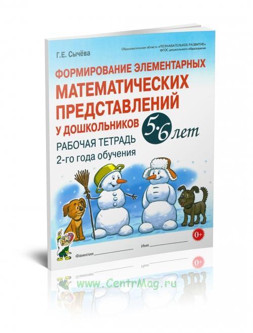Формирование элементарных математических представлений у дошкольников 5-6 лет. Рабочая тетрадь 2-го года обучения