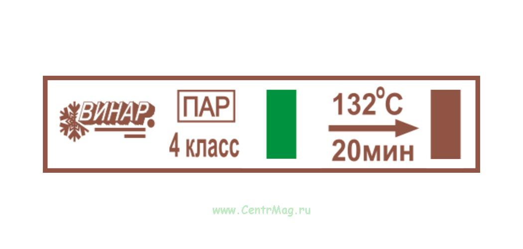 Индикатор паровой стерилизации МедИС-132/20-1 (1000 штук), без журнала
