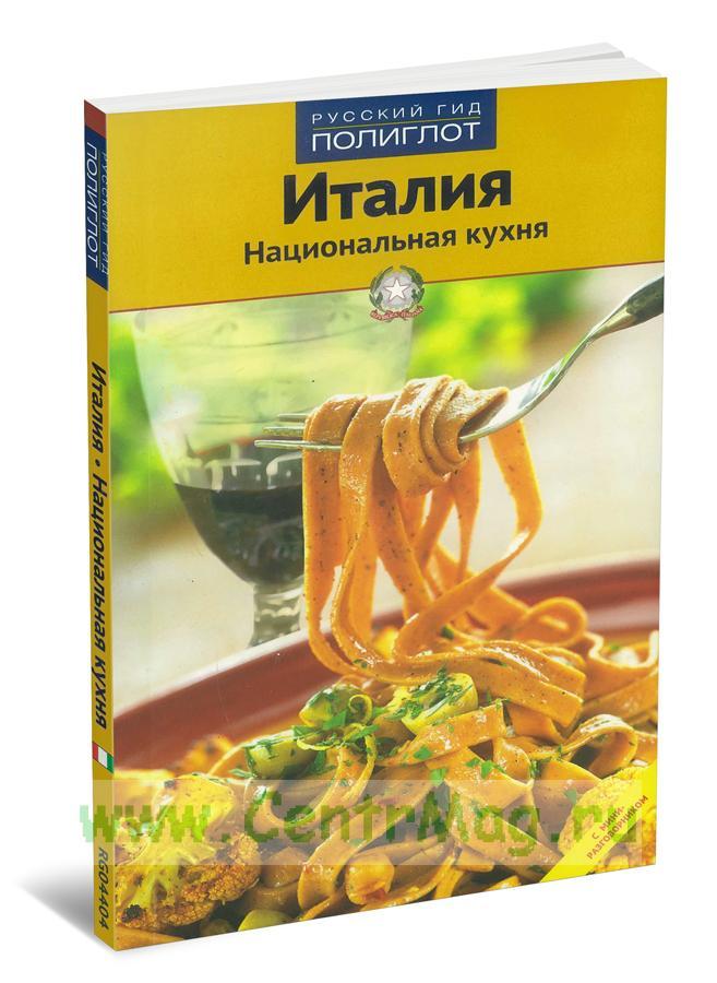 Италия. Национальная кухня с мини-разговорником