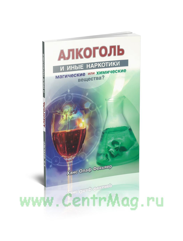 Алкоголь и иные наркотики: магические или химические вещества? (2-е издание)