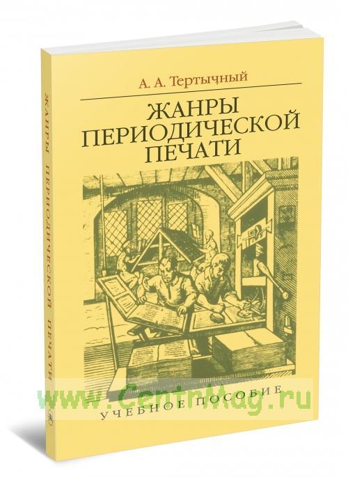 Жанры периодической печати: Учебное пособие (6-е издание, исправленное и дополненное)