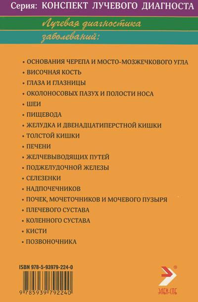 Лучевая диагностика заболеваний желудка и двенадцатиперстной кишки (Конспект лучевого диагноста)