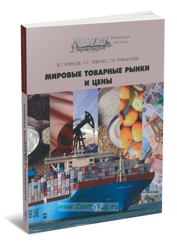 Мировые товарные рынки и цены: учебник. 2-е изд., испр. и доп.