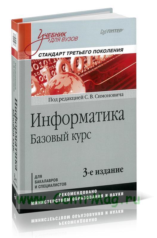 Информатика. Базовый курс: 3-е издание