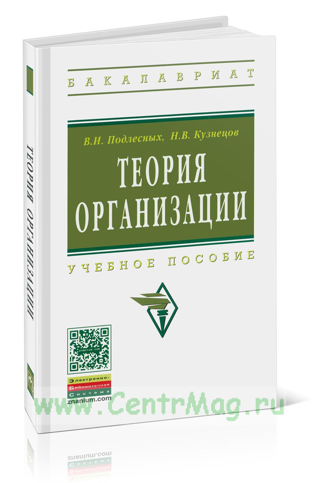 Теория организации: учебное пособие (4-е издание, исправленное и дополненное)