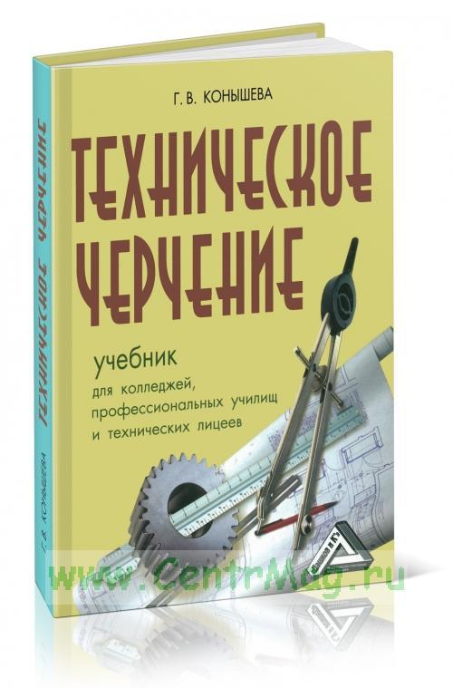 Техническое черчение: Учебник (3-е издание)