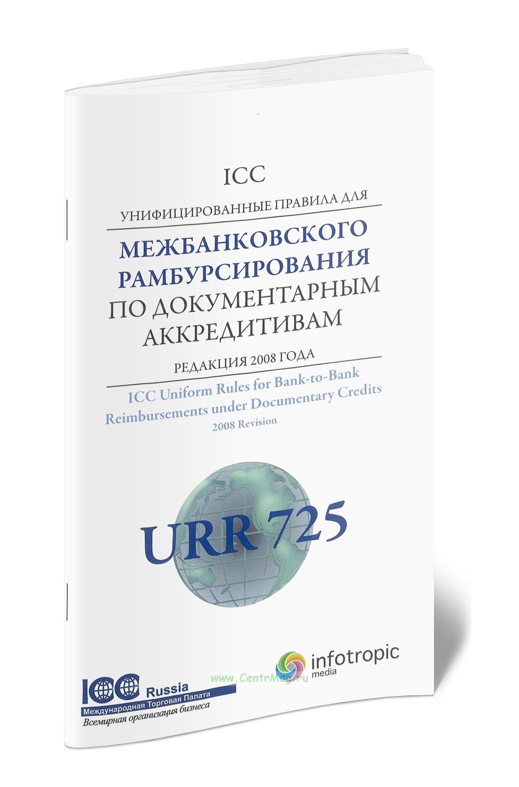 Унифицированные Правила ICC для межбанковского рамбурсирования по документарным аккредитивам. Редакция 2008. Публикация ICC № 725