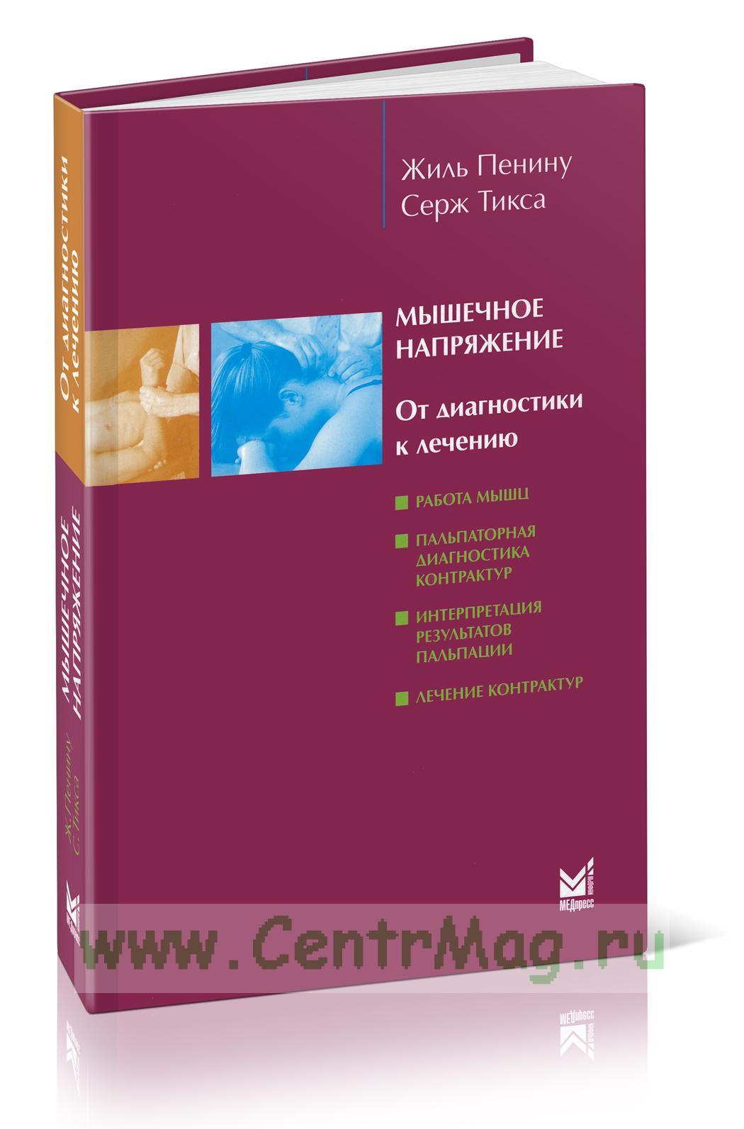 Мышечное напряжение. От диагностики к лечению (2-е издание)