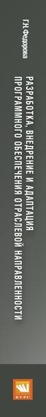 Разработка, внедрение и адаптация программного обеспечения отраслевой направленности: учебное пособие