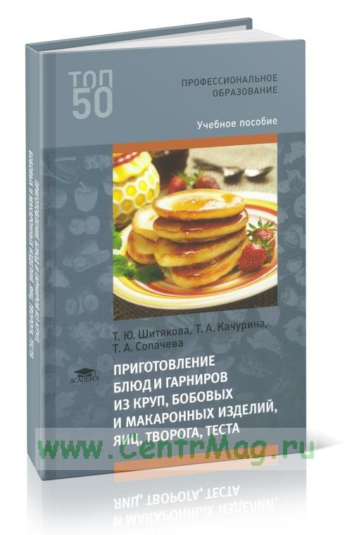 Приготовление блюд и гарниров из круп, бобовых и макаронных изделий, яиц, творога, теста