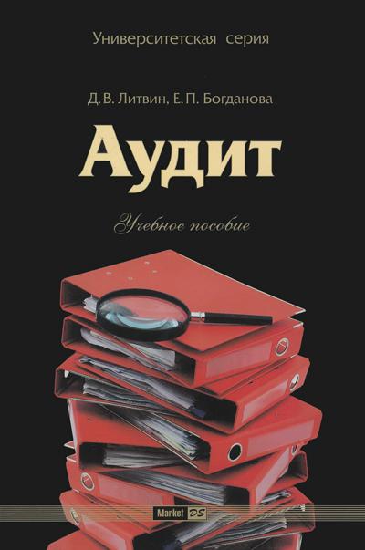 Аудит. Учебное пособие для ВУЗов