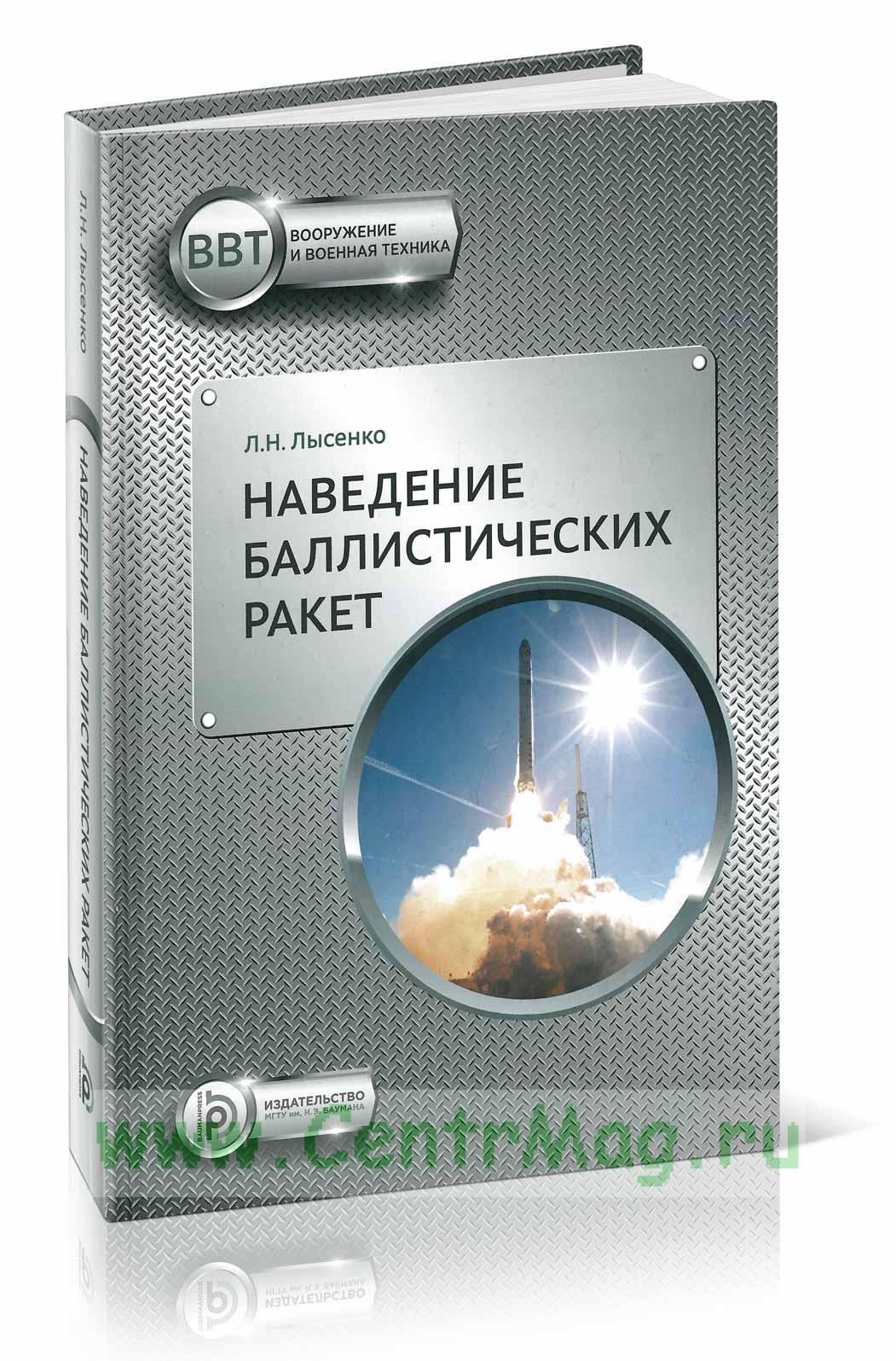 Наведение баллистических ракет: учебное пособие