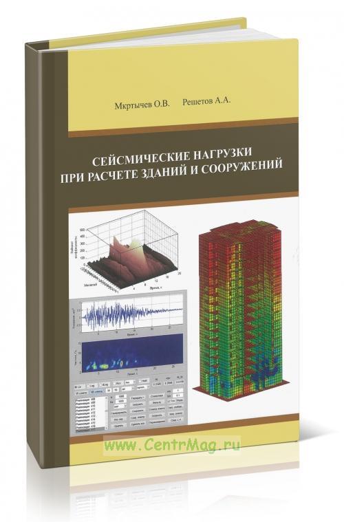 Сейсмические нагрузки при расчете зданий и сооружений. Монография