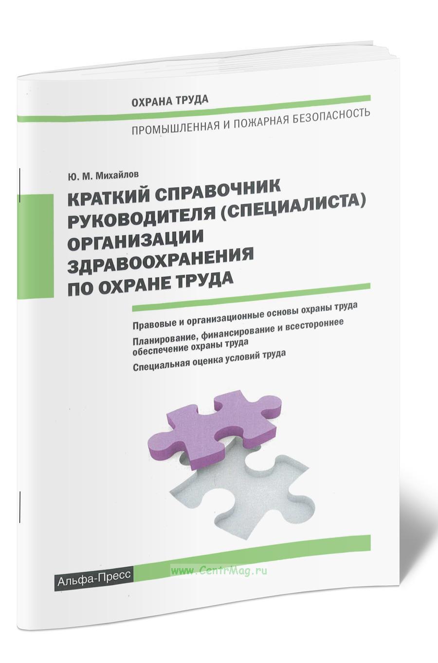 Краткий справочник руководителя (специалиста) организации здравоохранения по охране труда