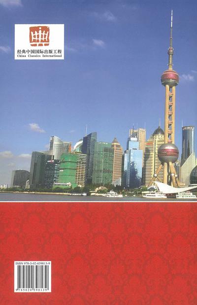 Китайская мечта: что она означает для Китая и для всего мира