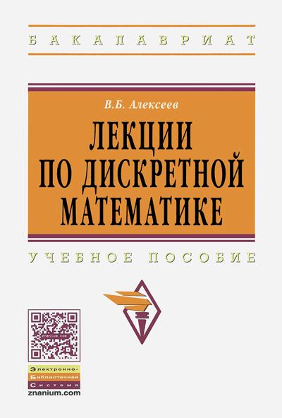 Лекции по дискретной математике