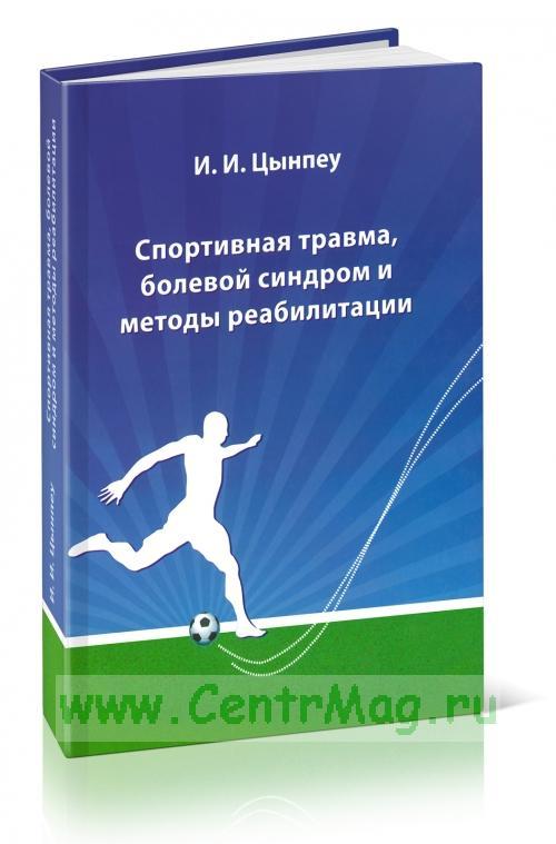 Спортивная травма, болевой синдром и методы реабилитации: Монография