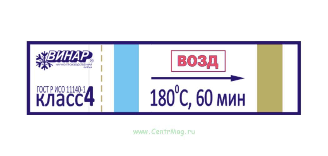 Индикатор воздушной стерилизации МедИС-180/60-1 (1000 штук)