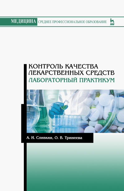 Контроль качества лекарственных средств. Лабораторный практикум: Учебно-методическое пособие (2-е издание, исправленное и дополненное)