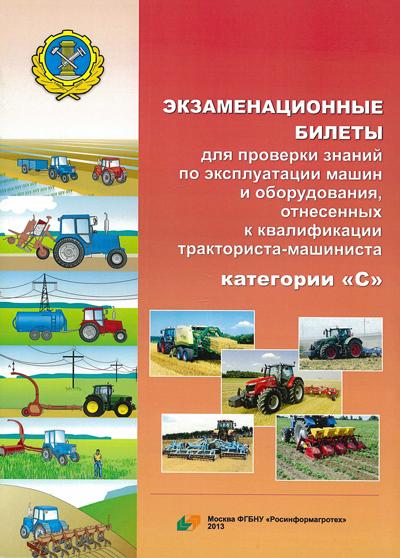 Ответы на билеты тракториста машиниста категории с
