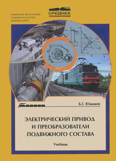Электрический привод и преобразователи подвижного состава