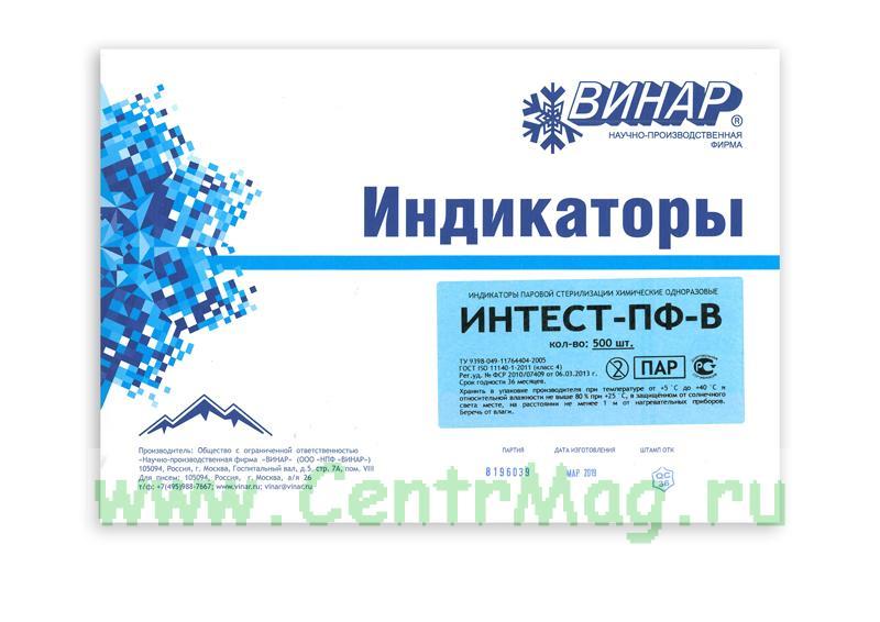 Индикатор паровой стерилизации химический одноразовый ИнТЕСТ-ПФ-В (500 шт. без журнала)