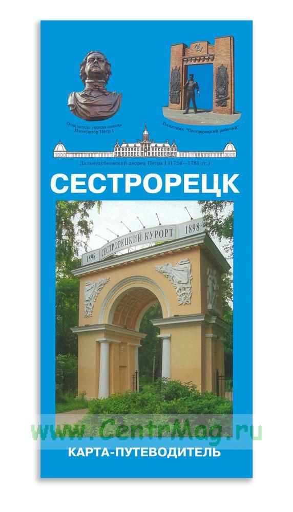 Сестрорецк. Карта-путеводитель