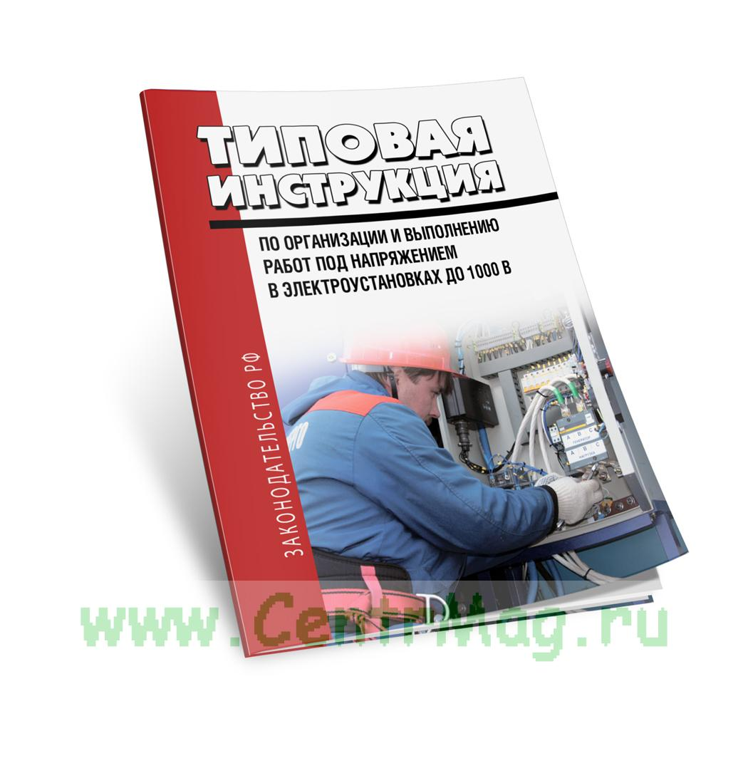 Типовая инструкция по организации и выполнению работ под напряжением в электроустановках до 1000 В 2019 год. Последняя редакция
