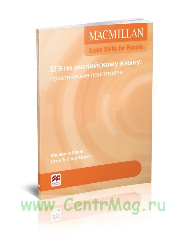 MACMILLAN Exam skills for Russia ЕГЭ по английскому языку. Практическая подготовка