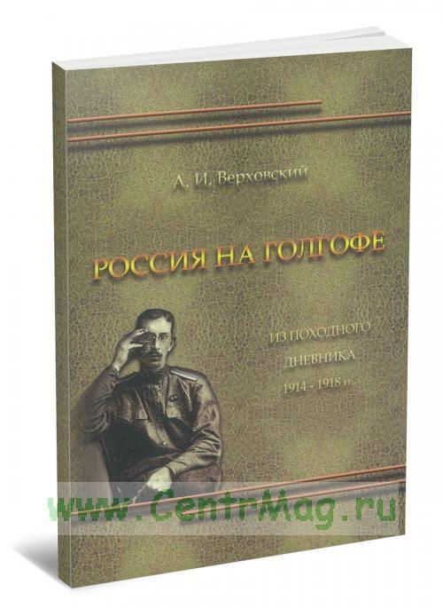 Россия на Голгофе (из походного дневника 1914-1918 гг.)