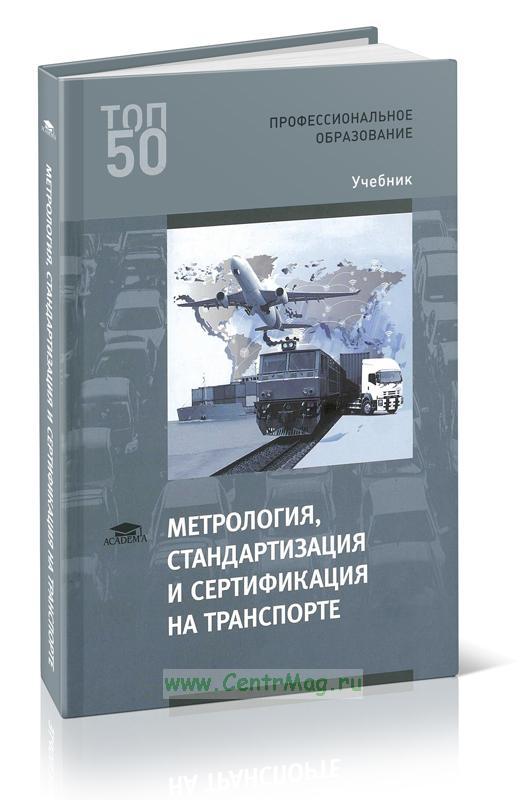 Метрология, стандартизация и сертификация на транспорте. Учебник