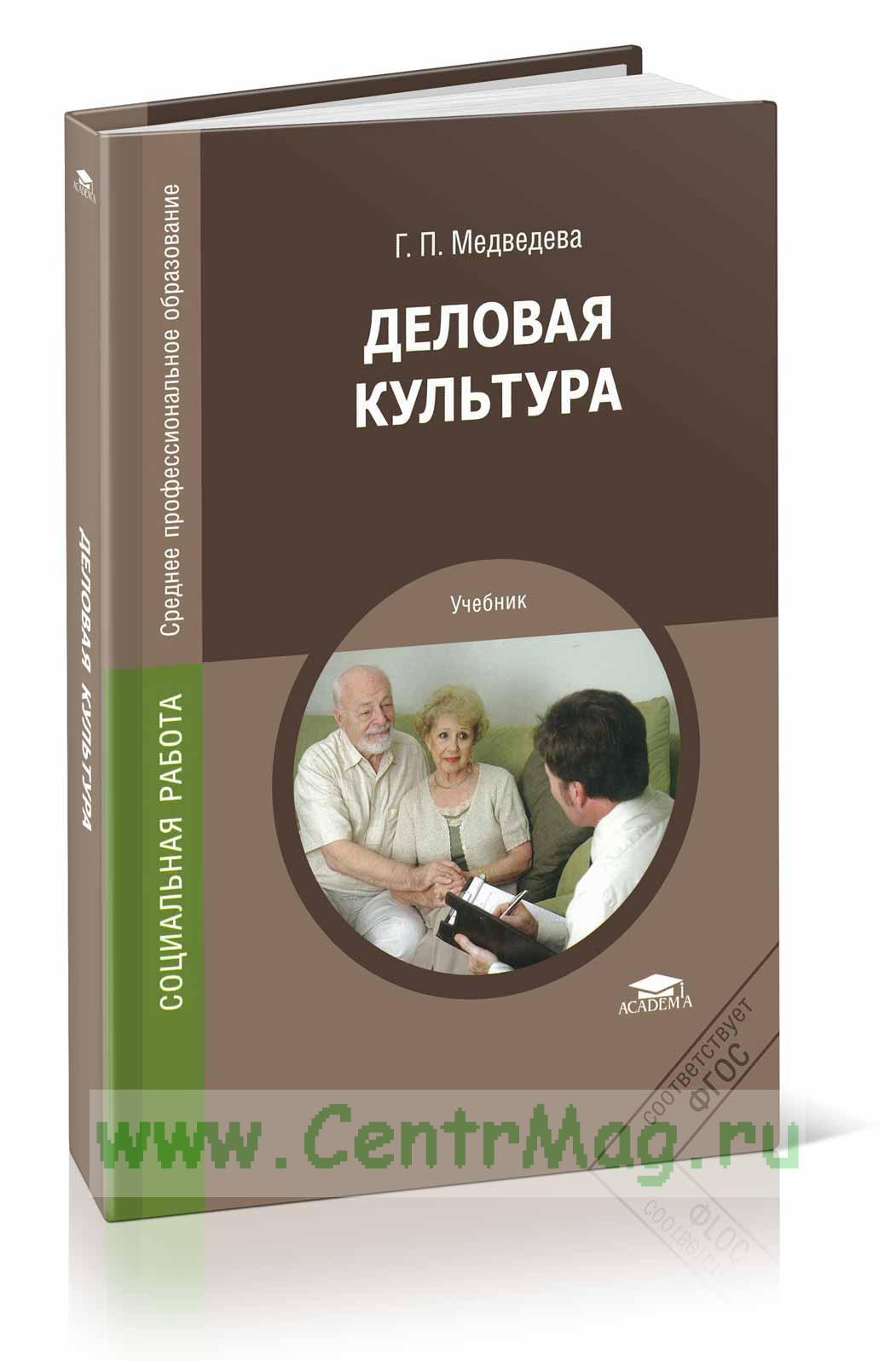 Деловая культура: учебник (4-е издание, стереотипное)