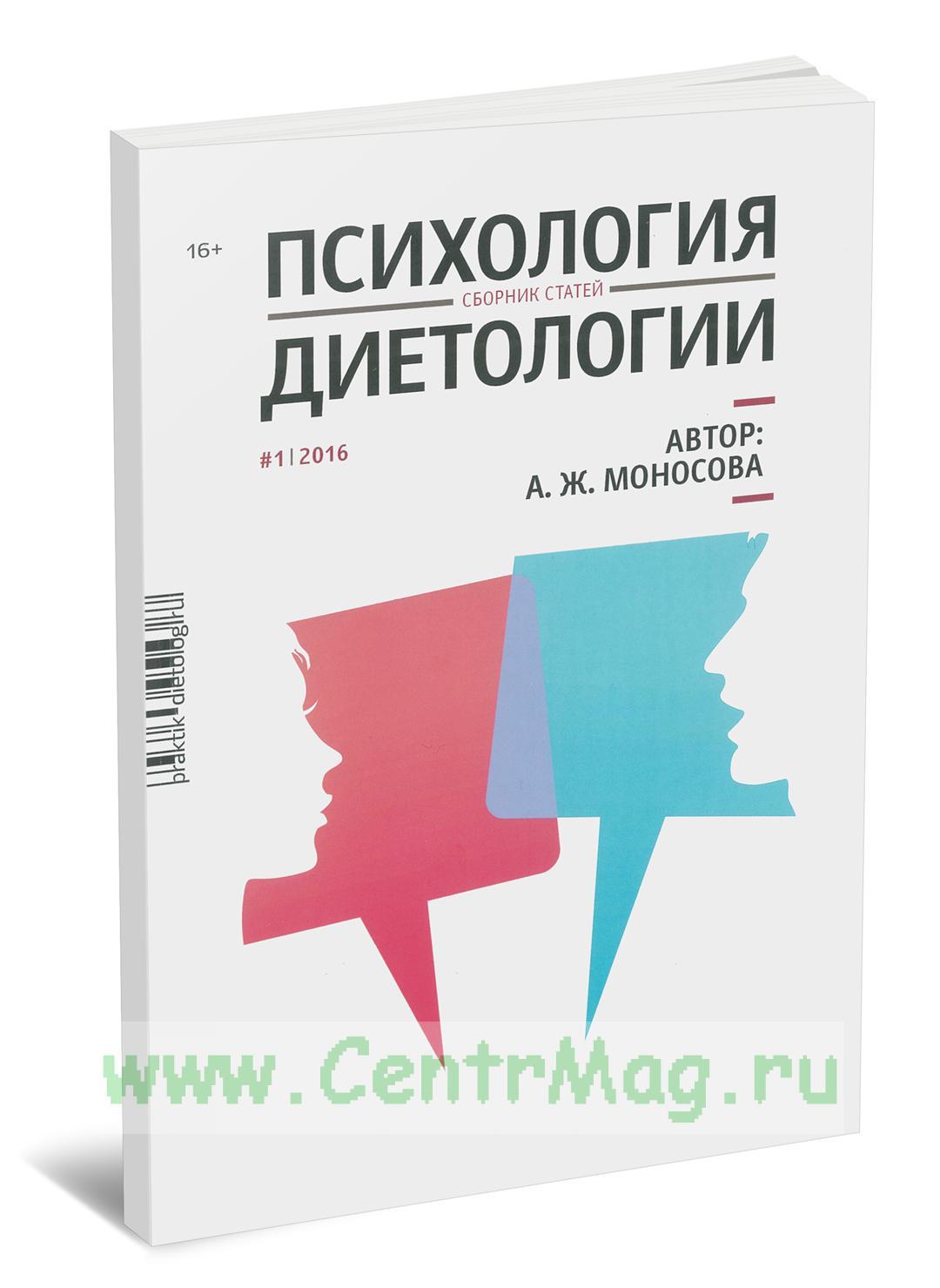 Психология диетологии  №1, 2016