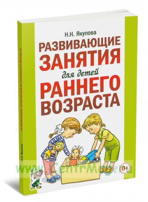 Развивающие занятия для детей раннего возраста