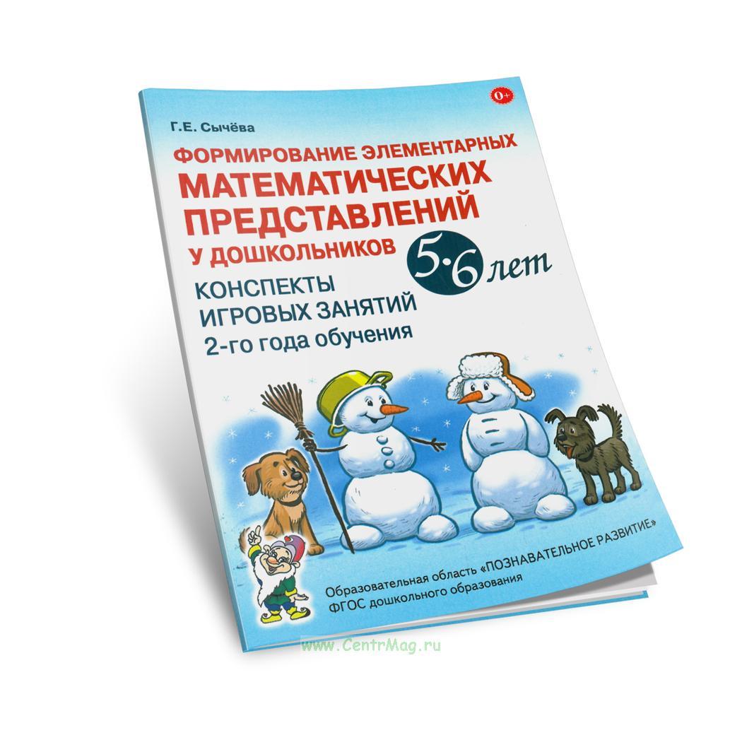 Формирование элементарных математических представлений у дошкольников 5-6 лет. Конспекты игровых занятий 2-го года обучения