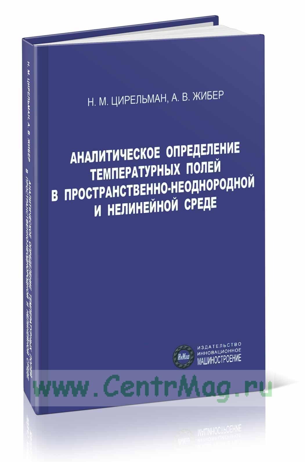 Аналитическое определение температурных полей в пространственно-неоднородной и нелинейной среде
