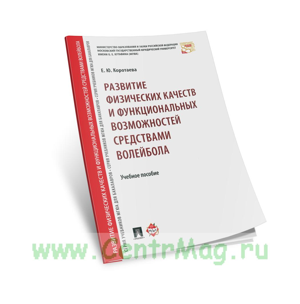 Развитие физических качеств и функциональных возможностей средствами волейбола: учебное пособие