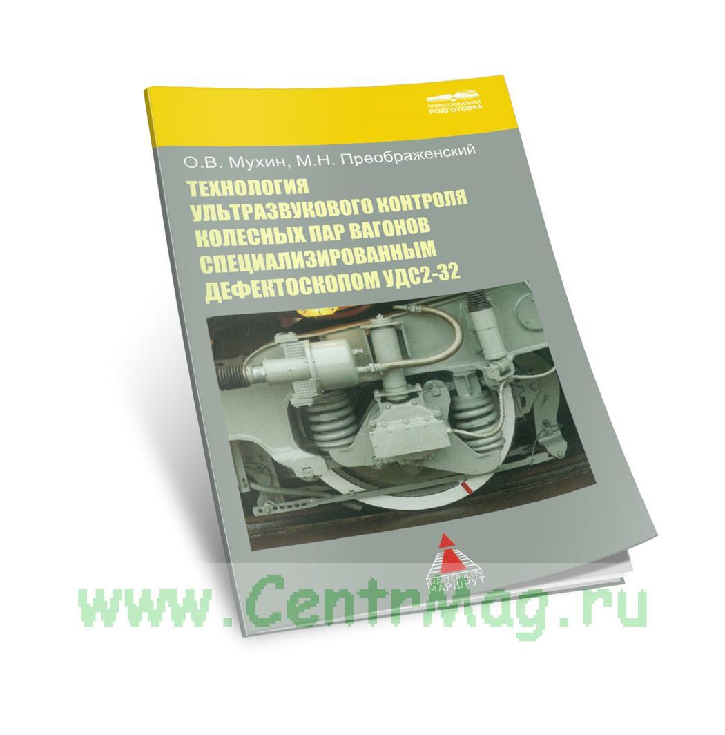 Технология ультразвукового контроля колесных пар вагонов специализированным дефектоскопом УДС2-32: Учебное пособие
