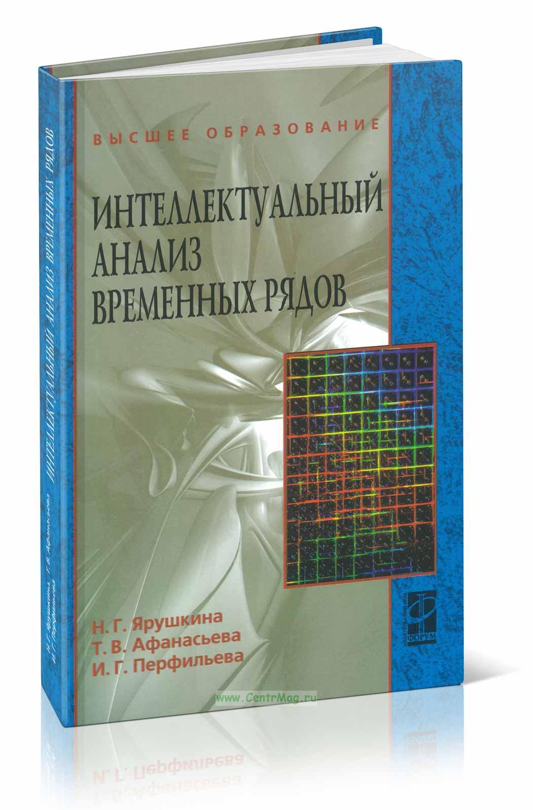 Интеллектуальный анализ временных рядов: учебное пособие