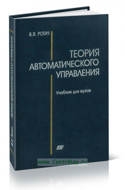 Теория автоматического управления (5-е издание, переработанное и дополненное)