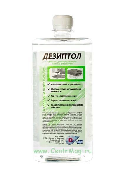 Дезиптол. Спиртовой кожный антисептик и средство для экспресс дезинфекции поверхностей