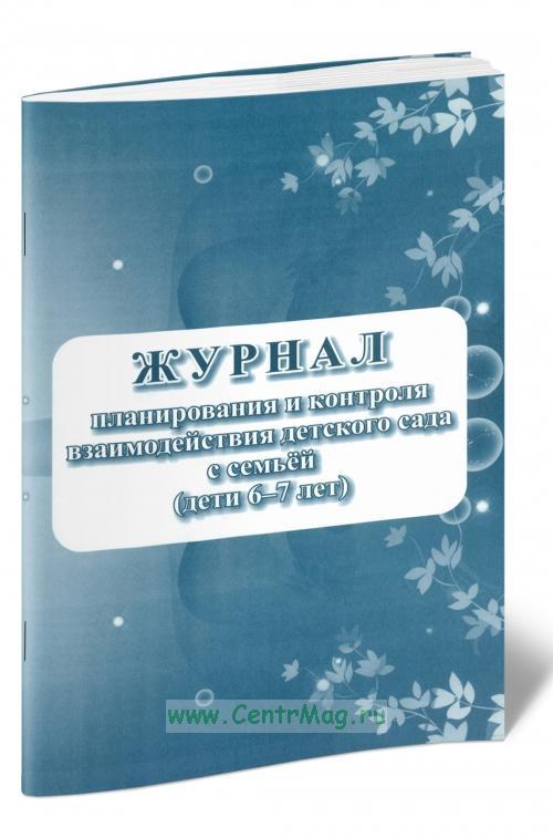 Журнал планирования и контроля взаимодействия детского сада с семьей (дети 6-7 лет)