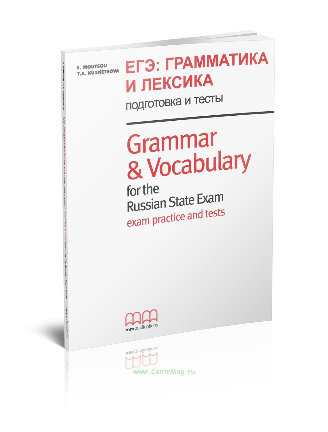 Grammar & Vocabulary For The Russian State Exam. Student's Book. ЕГЭ: грамматика и лексика. Подготовка и тесты