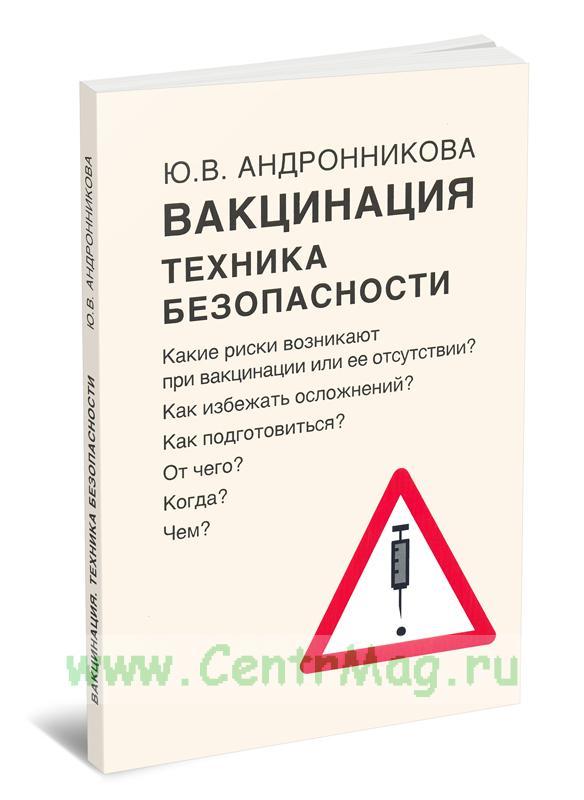 Вакцинация. Техника безопасности