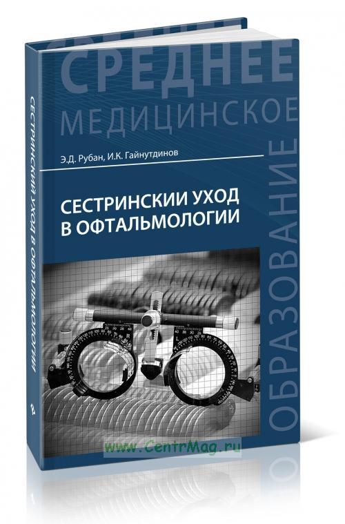 Сестринский уход в офтальмологии: учебное пособие